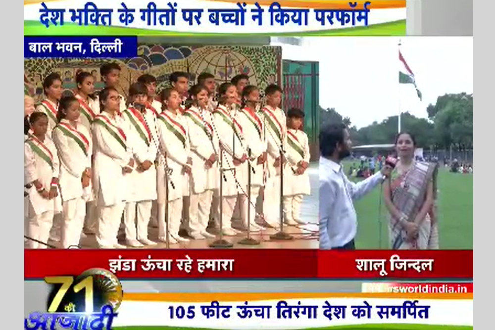 National Bal Bhawan Chairperson Shallu Jindal Speech On The Eve Of 71st Independence Day